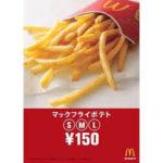 【マクドナルド】ポテト全サイズ150円クーポンを発行中!公式アプリから9月1日まで