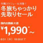 【ジェットスター航空】国内線全路線で1990円セール実施中!2017年冬ダイヤ対象