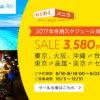 【バニラエア】台湾まで3580円など海外路線でセールを実施中!燃油サーチャージなし!