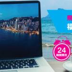 【香港エクスプレス航空】福岡~香港が片道1280円~のセールを開催中!24時間限定です!