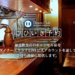 【ダイナースクラブ】の新サービス「ごひいき予約」予約が取れない人気店でキャンセルが出たらLINEでお知らせ