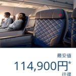 【デルタ航空】新しくなったプレミアムエコノミーで行く北米が往復11万円台~のセール!