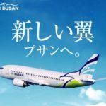【エアプサン】大阪/関西空港から釜山まで片道3500円~のセールを実施中!