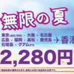【香港エクスプレス航空】香港から日本や東南アジアまで片道2000円台のセールを実施中!