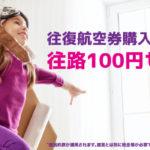 【香港エクスプレス航空】日本発着便対象!往復航空券の購入で片道が100円になるキャンペーン実施中!