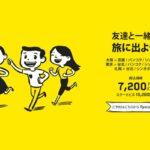 【スクート】台北/バンコク/シンガポールなどへ片道7000円台~のセールを開催中!