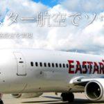 【イースター航空】日本から片道2000円~のセールを開催中!燃油サーチャージ&諸税込の総額です