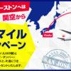 【JAL】ロサンゼルス/サンノゼ/ヒューストン/デンバーへ飛んで1000マイルのボーナスマイルキャンペーン実施中!