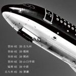 【スターフライヤー】日本国内線5路線対象のセール!片道6000円台~