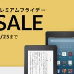 【Amazonプライム】Kindleが最大7000円割引になるセールを開催中!2日間限定!