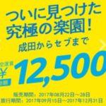 【セブパシフィック航空】フィリピン/マニラまで片道8000円台~のセールを実施!燃油サーチャージなし!