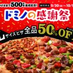 【ドミノピザ】Lサイズのピザすべて半額&もう1度半額で注文できるクーポンをプレゼント!