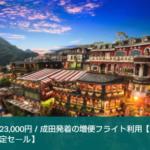 【キャセイパシフィック航空】台湾まで往復2万円台~のエコノミーセーブ 台北スペシャルを発売中