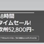 【カタール航空】ヨーロッパまで5万円台~の48時間限定タイムセールを開催中!