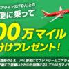 【JAL】フジドリームエアラインズとのコードシェア便に搭乗すると100万マイルを山分けキャンペーン
