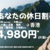 【香港エクスプレス航空】「あなたの休日割引セール」片道4980円~香港へいけます!