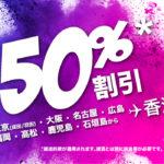【香港エクスプレス航空】日本各地から香港まで50%割引のセールを実施中!