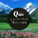 【ニュージーランド航空】クイズ3問連続正解で往復航空券などが当たるキャンペーン実施中!