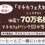 【LAWSON(ローソン)】無料プレゼント!公式LINEアカウントでアイスコーヒー無料券がもらえます!