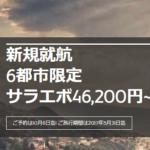 【カタール航空】サラエボへの就航を記念し、6都市対象のセールを開催!往復4.6万円~