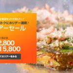 【ジェットスター航空】札幌や大阪へ1泊2日で12000円台~のツアー対象のセールを実施中!