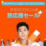 【チェジュ航空】ソウルや釜山など韓国まで片道1000円のキャンペーン実施中!