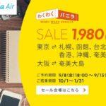 【バニラエア】国内線&国際線を対象にセールを実施!片道1980円~!