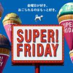 【SoftBank】2017年10月のスーパーフライデーは【サーティーワンアイスクリーム】が無料に!