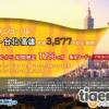【タイガーエア台湾】台北/高雄などの台湾まで片道3000円台~のセールを実施!