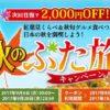 【春秋航空】往復チケット購入で、次回2000円割引になるクーポンを配布中!