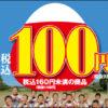 【セブン-イレブン】対象の寿司&おにぎりが全て100円になる【おにぎり100円セール】を開催中!