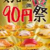 【スシロー】通常1皿100円の回転寿司が5日間だけ90円に!