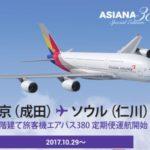 【アシアナ航空】日本~ソウルが往復14000円~!燃油サーチャージ&諸税は別途