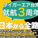 【タイガーエア】日本就航3周年を記念し、日本路線全路線が30%割引