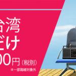 【チャイナエアライン】台湾まで往復2万円のセールを開催中!燃油サーチャージ別途