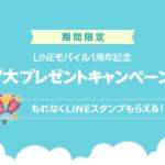 【LINEモバイル】1周年記念!初月無料や複数回線割引など7大プレゼント!既存ユーザーも対象です
