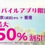 【香港エクスプレス航空】アプリからの予約購入で最大半額になるキャンペーン実施中
