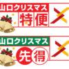 【JAL】12月に山口に行くなら、クリスマス特便、クリスマス先得が使えます!