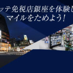 【JAL】銀座のロッテ免税店に行くだけで必ずボーナスマイルがもらえるキャンペーン実施中!
