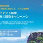 【ユナイテッド航空】大阪/関西~グアム就航記念!関西空港のホテルが1泊1000円に!