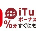 【iTunes Card】コンビニ各社での購入で10%ボーナスが無料でもらえます