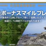 【JAL】秋田発着の全便対象に1000マイルがもらえるキャンペーン実施中