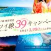 【JAL】日本各地からハワイ路線でもれなく3900ボーナスマイルがもらえるキャンペーン実施中!