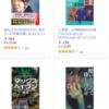 【Amazon Kindle】幻冬舎ミステリーフェア開催中!最大70%OFF
