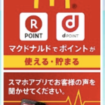 【マクドナルド】公式アプリが楽天ポイント&dポイントの提携開始!もうカードを持ち歩かなくてOK