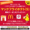 【dポイント】をマクドナルド公式アプリに登録するとポテトSが無料でもらえます
