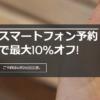 【カタール航空】スマホアプリやモバイルサイトからの予約で10%OFFキャンペーン実施中