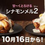 【マクドナルド】復活するシナモンメルが2個無料でもらえるOR割引になるキャンペーン