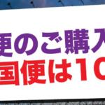 【香港エクスプレス】往復チケットの購入で片道が10円に!