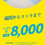 【セブパシフィック航空】日本発着5路線を対象にセールを実施中!マニラまで8000円~